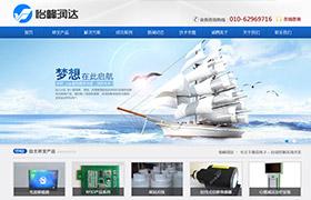 怡峰润达科技公司网站建设